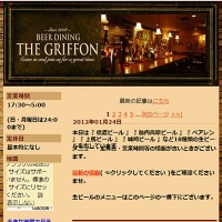 グリフォン_eye