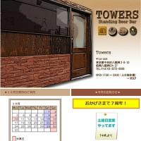 タワーズ_eye