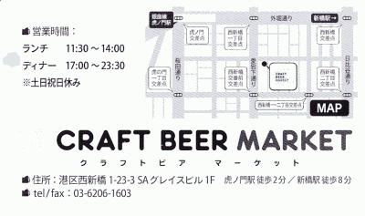 craft beer market 名刺
