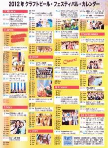 2012-craftbee-calendar
