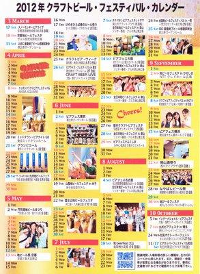 2012-craftbee-calendar-eye