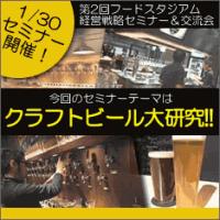 クラフトビールセミナーバナー