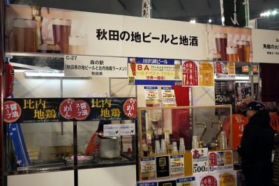 秋田の地ビール (C27)