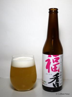 福香ビール