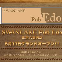 SWANLAKE_EDO_EYE
