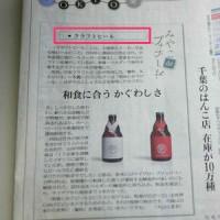 東京新聞xクラフトビール