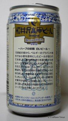 軽井沢高原ビール  Belgian-White