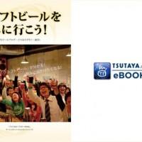 TSUTAYA_ebooks