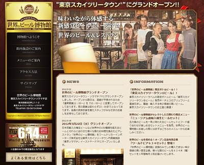 ビール博物館_eye