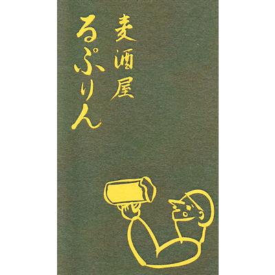 るぷりん-eye