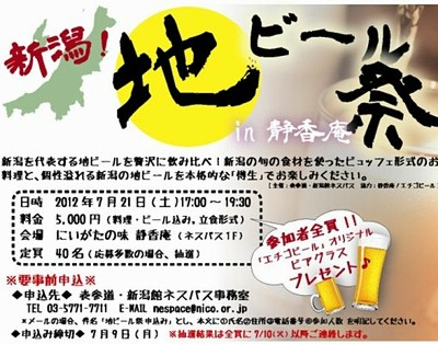 新潟地ビール祭_eye