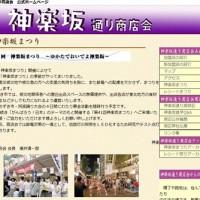 神楽坂祭り_eye