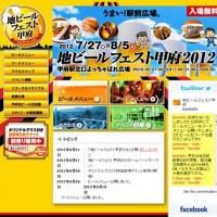 地ビールフェスト甲府2012_eye