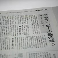クラフトビール-朝日新聞-eye