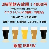 飲み放題IBREW-eye