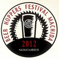 BEER-HOPPERS-FESTIVAL-MACHIDA-2012