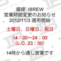 IBREW営業時間変更_eye