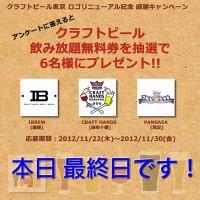 キャンペーンバナー最終日_400