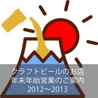 年末年始営業2012-2013
