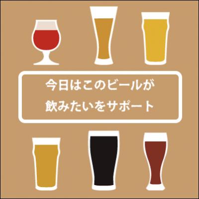 今日のビール