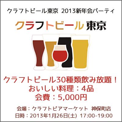2013新年会パーティ