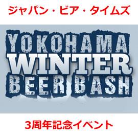 JBT-beer-bash-2013