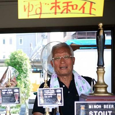 箕面ビール大下社長