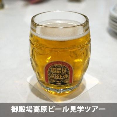 御殿場高原ビール見学ツアー