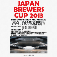 JAPAN-BREWERS-CUP-2013