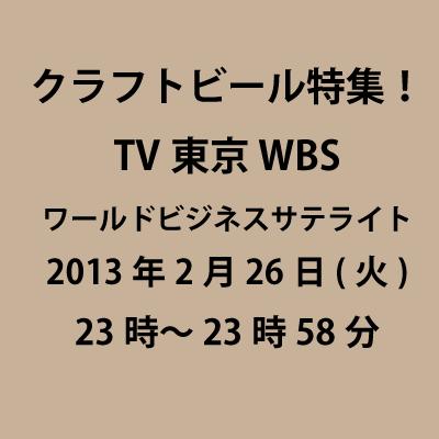 WBS-TV-TOKYO