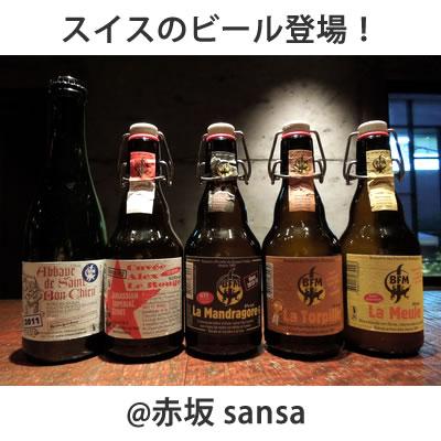 sansa-スイスビール