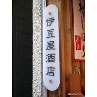 伊豆屋酒店・荏原町