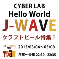 J-WAVE-HELLO-WORLD