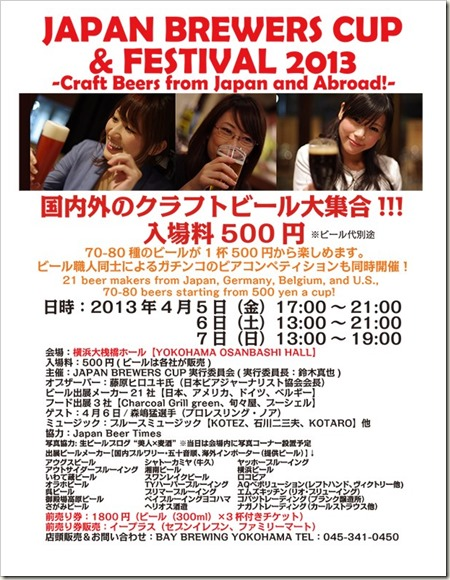 JAPAN BREWERS CUP & FESTIVAL 2013 パンフレット