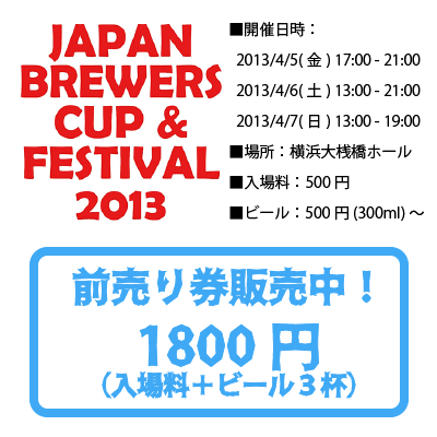 JAPAN-BREWERS-CUP