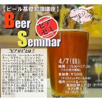 ビール基礎知識講座