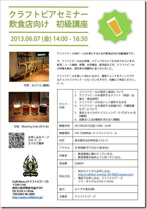 craftbeer-seminar-2013-06-07