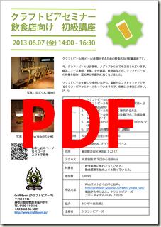 pdf_アイコン_fw