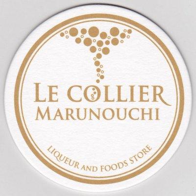 LE COLLIER MARUNOUCHI (ルコリエ 丸の内)