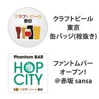 缶バッジ-HOPCITY