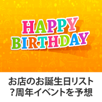 お店のお誕生日リスト