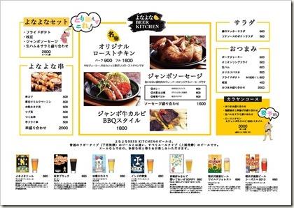 menu_ページ_1