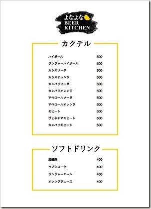 menu_ページ_2