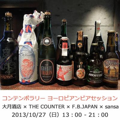 ヨーロピアンビール