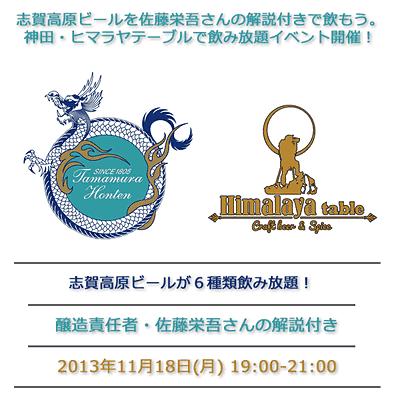 志賀高原ビール・ヒマラヤテーブル