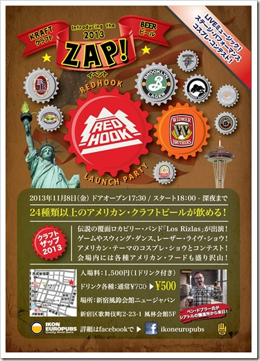 アメリカンクラフトビールイベント・パンフレット-960