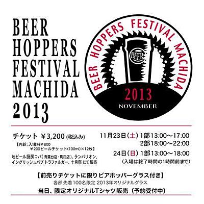 町田ビアホッパー 2013