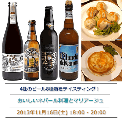 ヒマラヤテーブル&世界のビール
