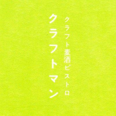クラフトマン 五反田