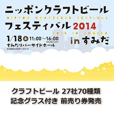ニッポンクラフトビアフェスティバル